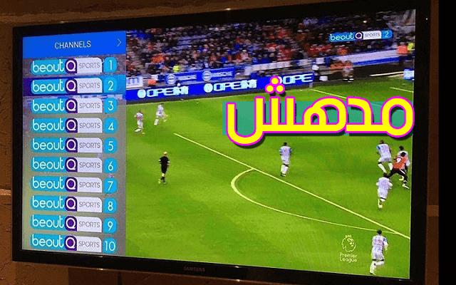 شغل الآن جميع قنوات BeoutQ Sport التي تسرق البث من بين سبورت على جهاز الإستقبال بدون أنترنت مجانا وشاهد بكأس العالم و جميع البطولات