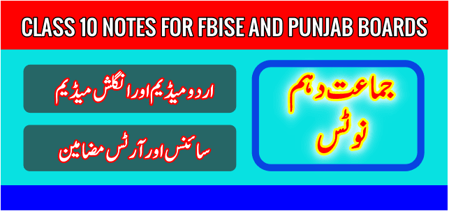 Class 10 Notes For FBISE and Punjab Boards