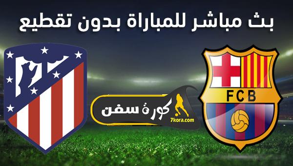 موعد مباراة برشلونة واتليتكو مدريد بث مباشر بتاريخ 09-01-2020 كأس السوبر الأسباني