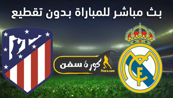 موعد مباراة ريال مدريد واتليتكو مدريد بث مباشر بتاريخ 12-01-2020 كأس السوبر الأسباني