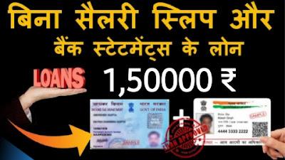 आधार कार्ड से लोन कैसे ले - aadhar card se loan kaise le