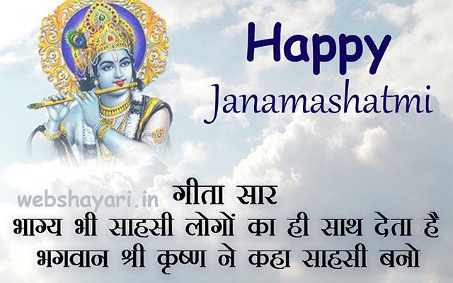 happy janmashtamigeeta sar pics images