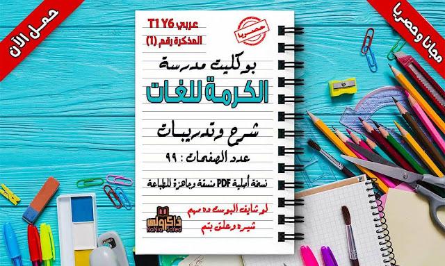 تحميل مذكرة لغة عربية للصف السادس الابتدائي الترم الاول لمدرسة الكرمة (حصريا)
