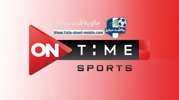 مشاهدة قناة أون تايم سبورت 1 بث مباشر بدون تقطيع On Time Sport 1
