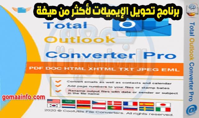 برنامج تحويل الإيميلات لأكثر من صيغة Coolutils Total Outlook Converter Pro