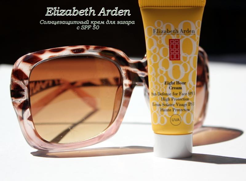 Отзыв; Восьмичасовая защита – Солнцезащитный крем для лица с SPF50 - Elizabeth Arden Eight Hour Cream Sun Defense for face SPF 50.