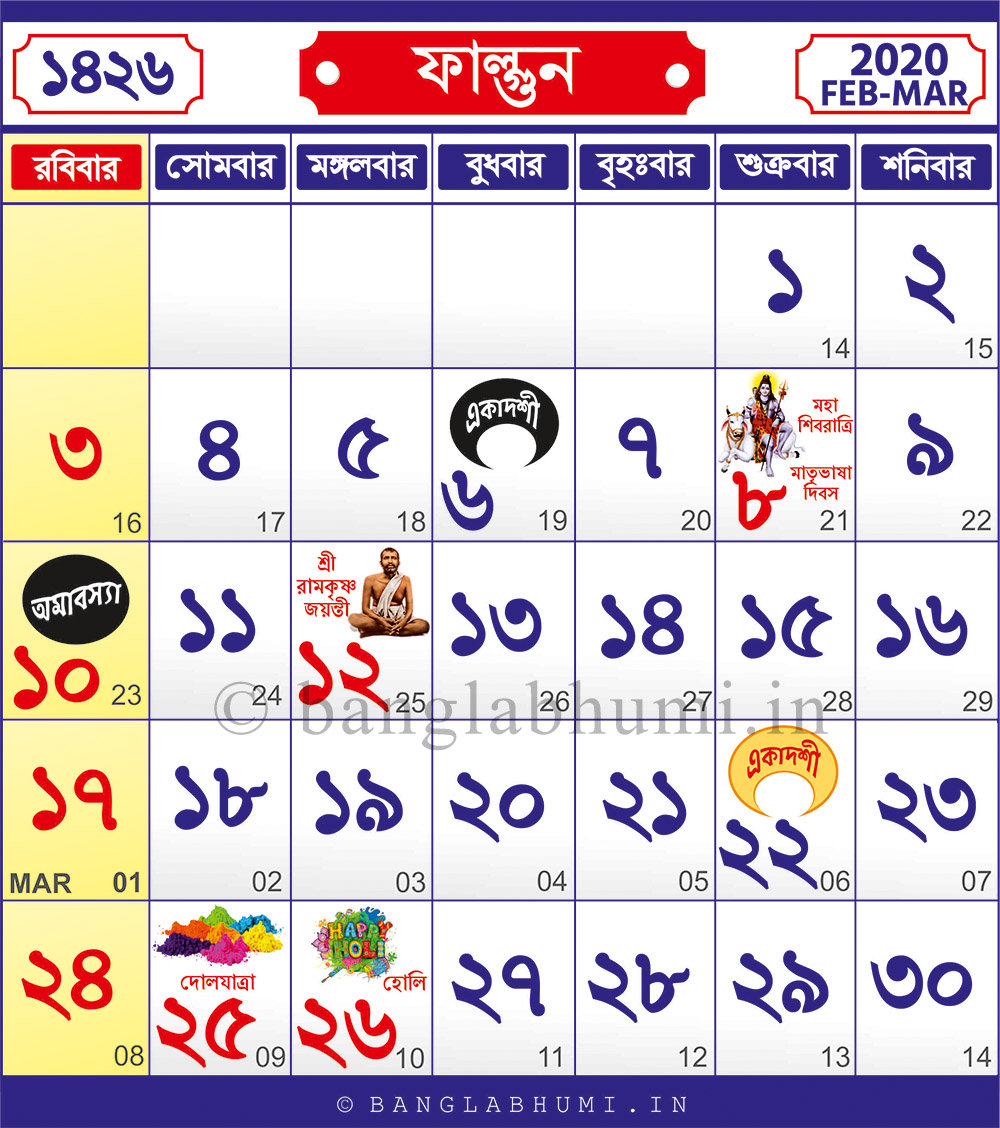 1426 Phalgun : 14 February 2020 - 14 March 2020 : 1426 Bengali Calendar