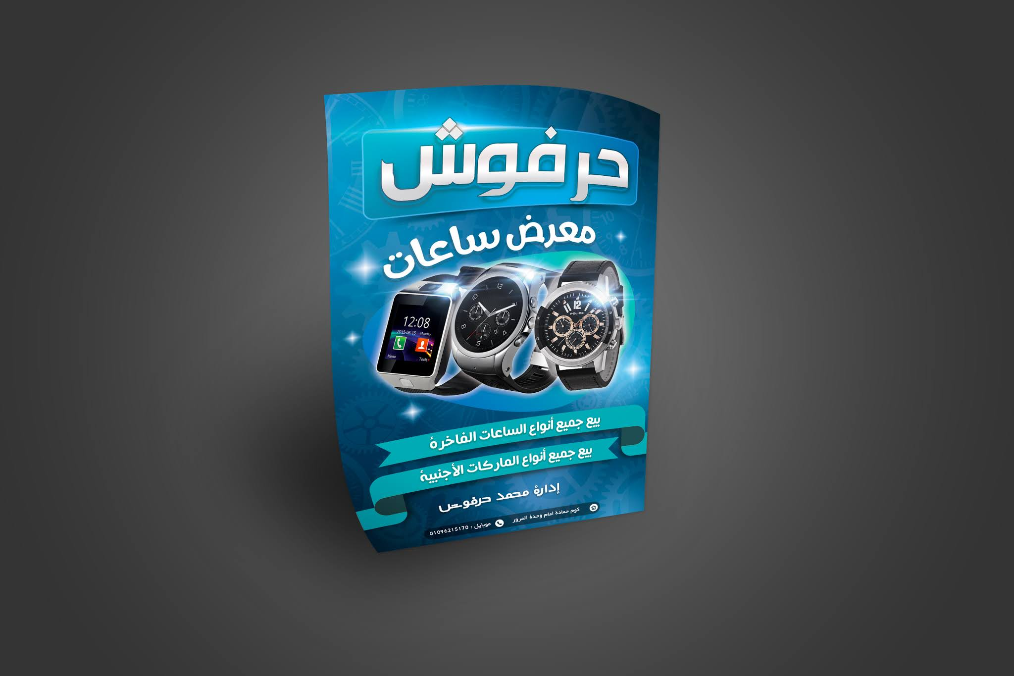 Professional psd flyer design for watch store