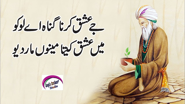 Punjabi Poetry 2019 - (Best Punjabi Sad Poetry Collection)