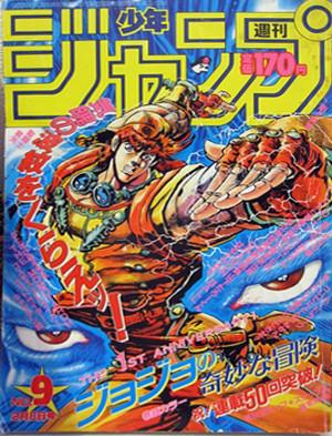 20 อันดับการ์ตูนที่ดีที่สุดตลอดกาลอันดับที่ 5 : การ์ตูน Jojo no Kimyou na Bouken โดย อ.อารากิ ฮิโรฮิโกะ