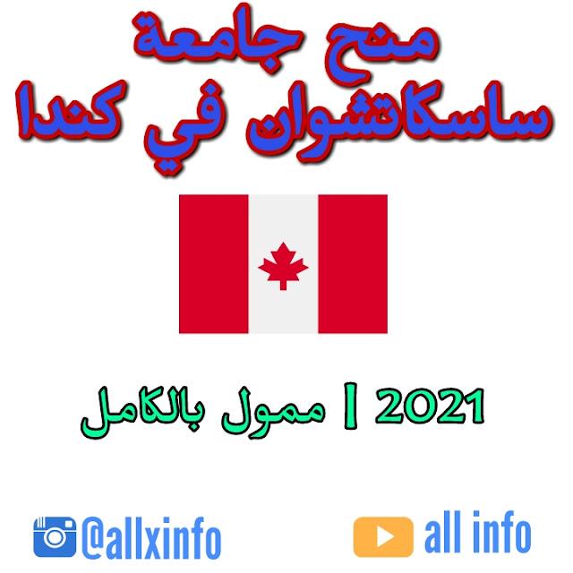 منح جامعة ساسكاتشوان في كندا 2021 | ممول بالكامل