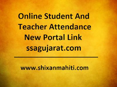 Online Student And Teacher Attendance New Portal Link ssagujarat.com