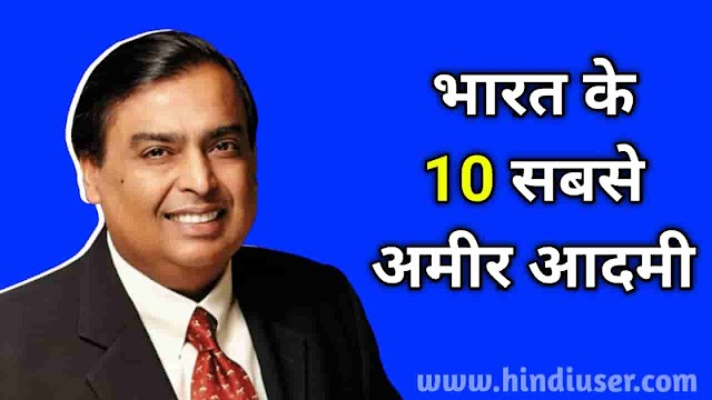 भारत के 10 सबसे अमीर आदमी 2020 - Top 10 Bharat Ke Sabse Amir Aadmi 2020