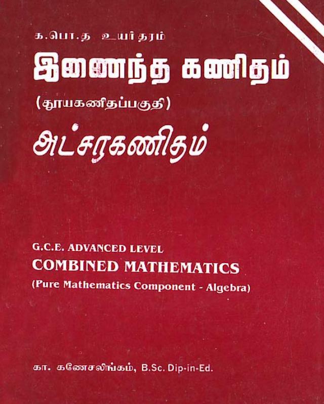G.C.E A/L Combined Mathematics (pure mathematics components - ALGEBRA ) K.Ganeshalingam B.Sc. Dip in Ed