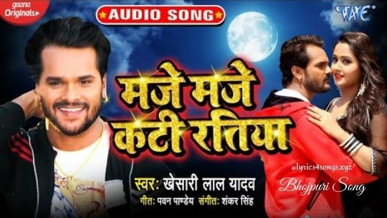 MAJE MAJE KATI RATIYA LYRICS - Khesari Lal Yadav | Lyricss4songs.xyz