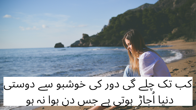urdu shayari - poetry in urdu - 2 line poetry for facebook and whatsapp status- khushbo , friendship shayari