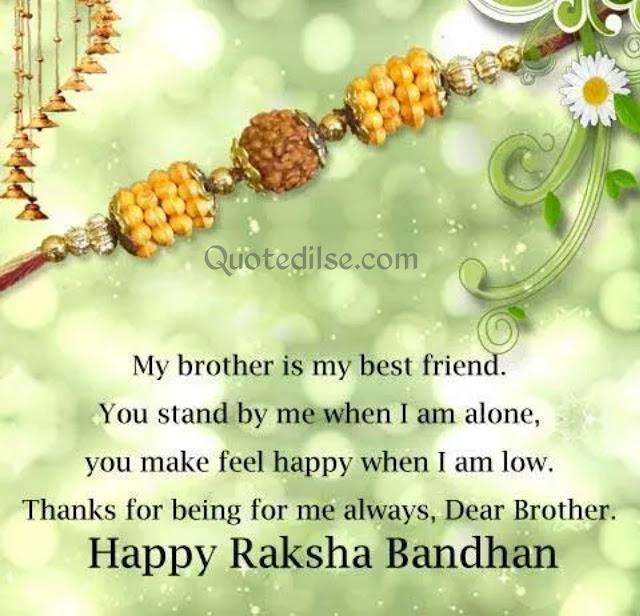 raksha bandhan brother quotes 2020