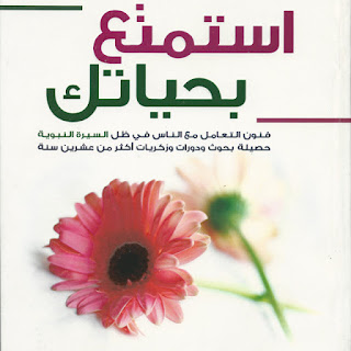 ملخص كتاب استمتع بحياتك لمحمد بن عبد الرحمن العريفي
