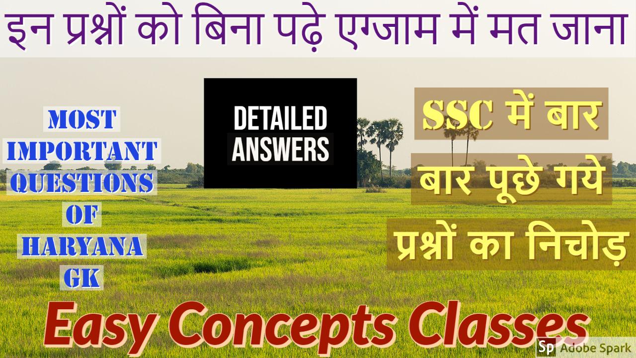 Online Test of Haryana GK   बार बार HSSC में पूछे गये प्रश्नों पर आधारित