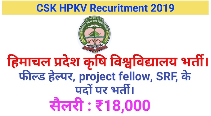 CSK HPKV Recruitment 2019: SRF & Field Helper, Project Fellow Post.