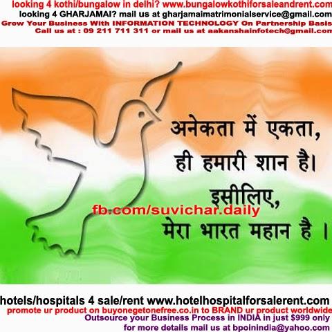 Slogan on swatch bharat in hindi myideasbedroom com