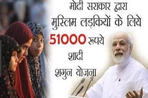 [आवेदन] MAEF शादी शगुन योजना बेटियों हेतु 51,000 रुपये अनुदान