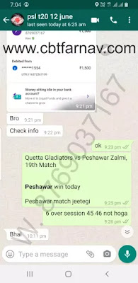 Paid premiume service PSL t20 Last match Screenshot