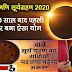 सूर्य ग्रहण की पूरी जानकारी क्या करे क्या ना करे #SuryaGrahan (Solar Eclipes)2020 #Sutakkal