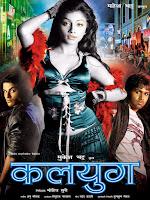 Kalyug (2005) Full Movie Hindi 720p HDRip Free Download