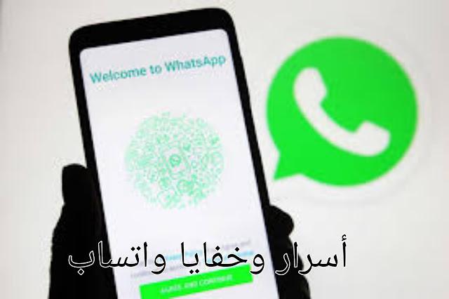 أكثر من 10 حيل و أسرار على WhatsApp يجب أن تعرفها جيدا 2021