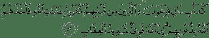 Surat Al Anfal Ayat 52