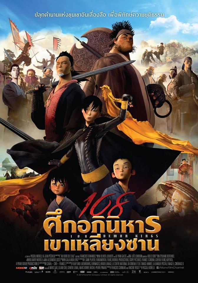 108 Demon Kings – 108 ศึกอภินิหารเขาเหลียงซาน