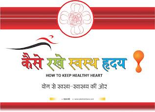 दिल को रखना है स्वस्थ  in hindi, Keep the heart healthy in hindi,Yoga's contribution to health in hindi, ये चीजें हार्ट ब्लॉकेज होने ना दें in hindi, Do these things remove heart blockage in hindi, आयुर्वेद स्वास्थ्य के लिए अहम्  in hindi, दिल को हेल्दी रखने के लिए पहल in hindi, Initiative to keep heart healthy in hindi, swasth swasthya ke liye hindi, healthy swasth swasthya ke liye hindi, swasth heart ke lakshan hindi, functions of heart in hindi, kaise banta hai swasth heart hindi, aaj se hi swasth heart hindi, abhi se swasth heart hindi, abhi se kyo nahi swasth heart hindi, swasth heart ke fayde hindi, swasth heart ke barein mein jankari hindi, swasth heart se sambandhit jankari hindi, swasth heart ke prakar hindi, swasth heart hi jeevan hai hindi, swasth heart banana ke upaye hindi, swasth heart ki dekh-rekh hindi, swasth heart healthy heart hindi, kaise banta hai healthy heart . healthy heart se hi healthy heart hindi, Yog se swasth swasthya hindi, yog se healthy heart hindi, yog se bane se swasth swasthya hindi, yog kaise banta hai healthy heart hindi, yog ke sakti se healthy heart hindi, ayurved se swasth swasthya hindi, ayurved se healthy heart hindi, ayurved se bane se swasth swasthya hindi, ayurved kaise banta hai healthy heart hindi, ayurved ke sakti se healthy heart hindi, aaj se hi ayurved dwara healthy heart hindi,  heart care tips in hindi, How to keep your heart healthy in hindi, how to make Healthy body in hindi, heart ki dekh rekh in hindi, healthy heart ke barein mein hindi, healthy heart  kaise rakhe hindi, kaise rakhe healthy heart, healthy heart ki dekh-rekh hindi, Heart-healthy diet hindi, heart disease hindi, aaj se hi healthy heart hindi, abhi se healthy heart hindi, bhi se healthy heart hindi, se healthy heart ki jankari hindi, healthy heart gyan hindi, healthy heart kaise bane hindi, healthy heart hindi, healthy heart jaroori hindi, swasth heart hindi, dil hindi, dil ke barein mein hindi, dil kya hai hindi, dil in hindi, dil ki bimari dor 