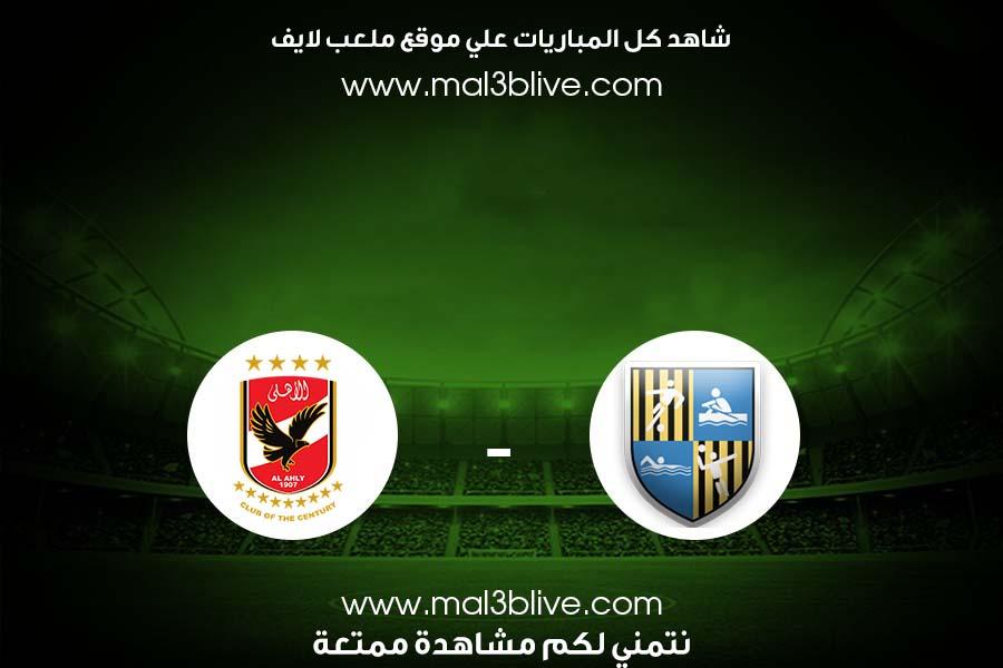 مشاهدة مباراة المقاولون العرب والأهلي بث مباشر اليوم الموافق 2021/07/08 في الدوري المصري