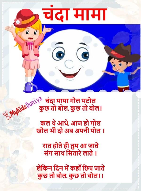 Chanda Mama | Rhymes in Hindi