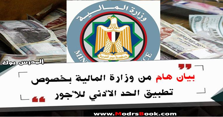 بيان هام من وزارة المالية بخصوص تطبيق الحد الأدني