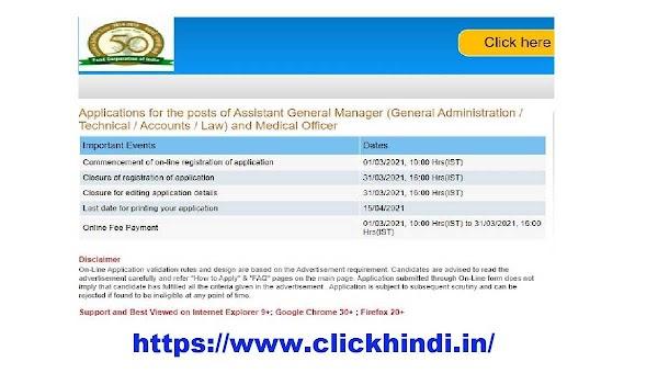 भारतीय खाद्य निगम (FCI भर्ती 2021) 89 AGM और चिकित्सा अधिकारी के लिए आवेदन आमंत्रित। अंतिम तिथि: 31 मार्च 2021