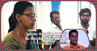 """""""News broadcast is false ... the lady officer escaped because of me"""" -- State minister Sanath Nishantha"""