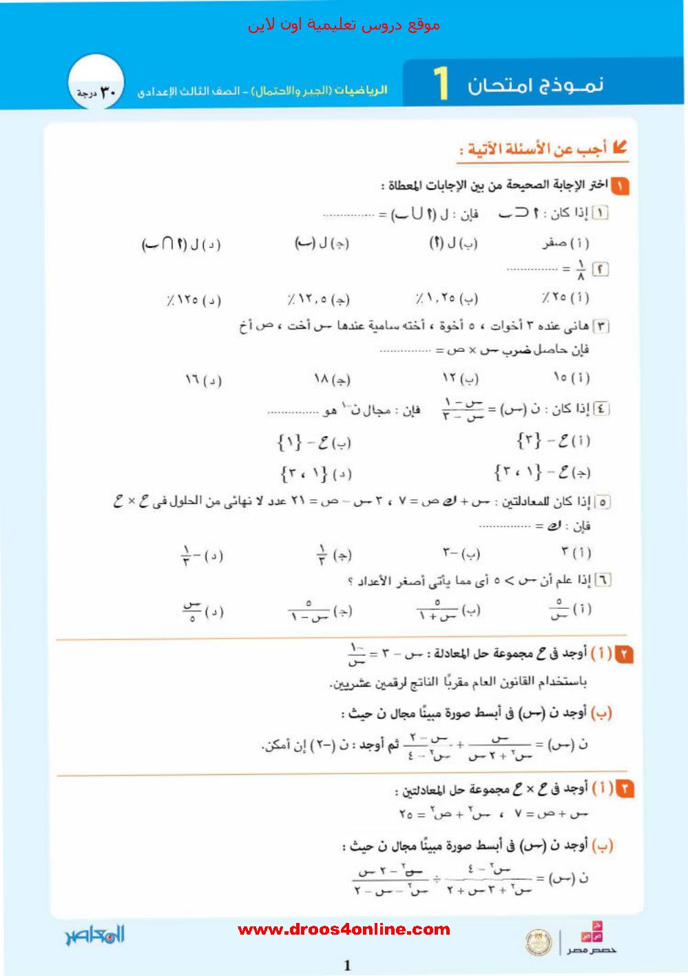 نماذج الوزارة الإسترشادية فى الجبر بالإجابات الصف الثالث الإعدادى الترم الثانى 2021