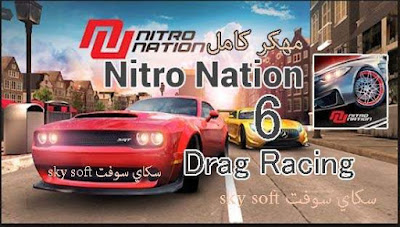 nitro nation مهكره,nitro nation online تحميل,nitro nation drag racing سباق,nitro nation apk,nitro nation drag racing مهكرة,nitro nation drag racing mod apk,nitro nation 6,nitro nation drag racing سباق creative mobile,nitro nation hack,nitro nation drag racing سباق creative mobile,سباق عربيات,DOWNLOAD NITRO NATION RACING + OFFLINE DATA,