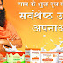 Patanjali Dairy Products Information - Rate List (पतंजलि डेयरी की रेट लिस्ट)