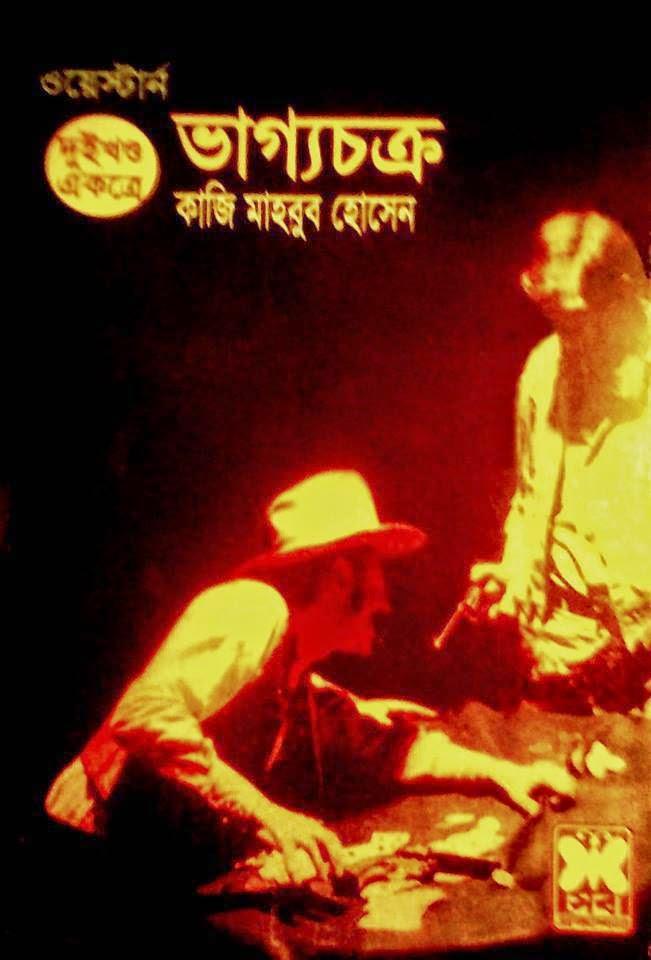 Bhagyachakra (Part -1,2) by Mawla Noyeem (Western)