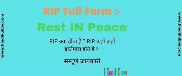 RIP Full Form in Hindi RIP Ka Full Form