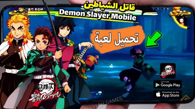 تحميل لعبة قاتل الشياطين  Demon Slayer Kimetsu no Yaiba للاندرويد