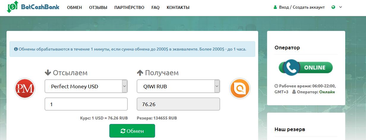 [Лохотрон] betcashbank.ru – Отзывы? Очередная фальшивая система обмена денег