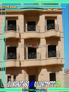 واجهات منازل حجر هاشمى مودرن-2023