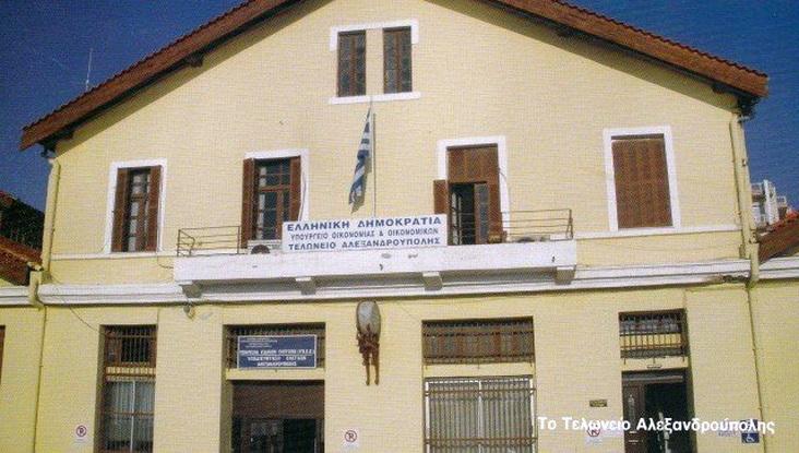 Το Τελωνείο της Αλεξανδρούπολης από την ίδρυσή του το 1920 έως το 1933