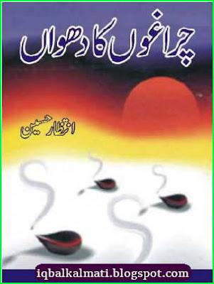 Charaghon Dhuan Intizar Hussain