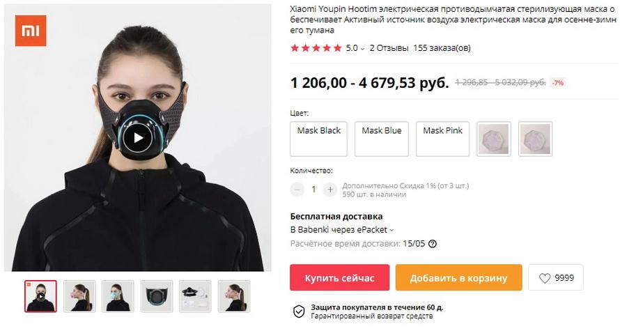 Xiaomi Youpin Hootim электрическая противодымчатая стерилизующая маска обеспечивает Активный источник воздуха электрическая маска для осенне-зимнего тумана
