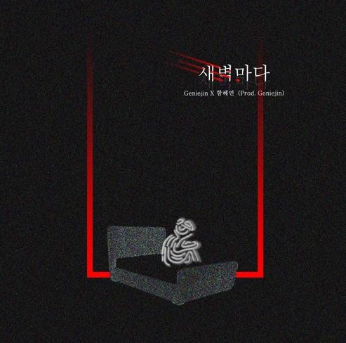 GENIEJIN X 함혜연 - 새벽마다